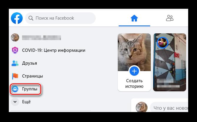 Где посмотреть подписки на группы на Фейсбуке