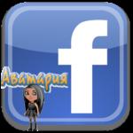 Игра Аватария в Фейсбуке
