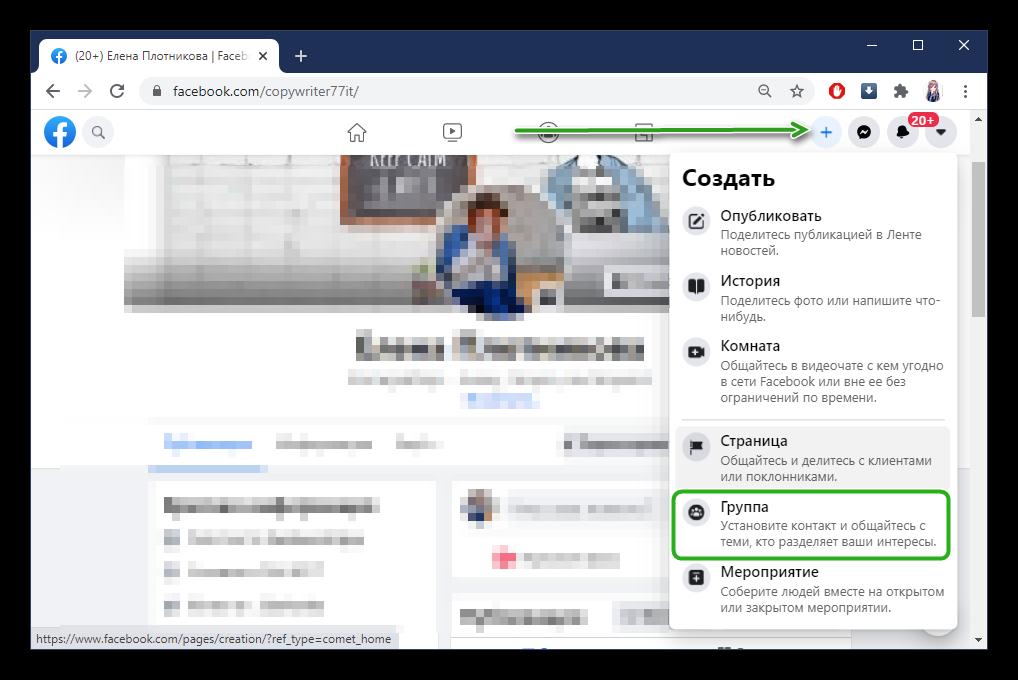 Инструкция как создать группу в Facebook