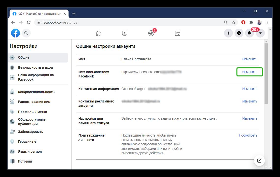 Изменить URL в Facebook