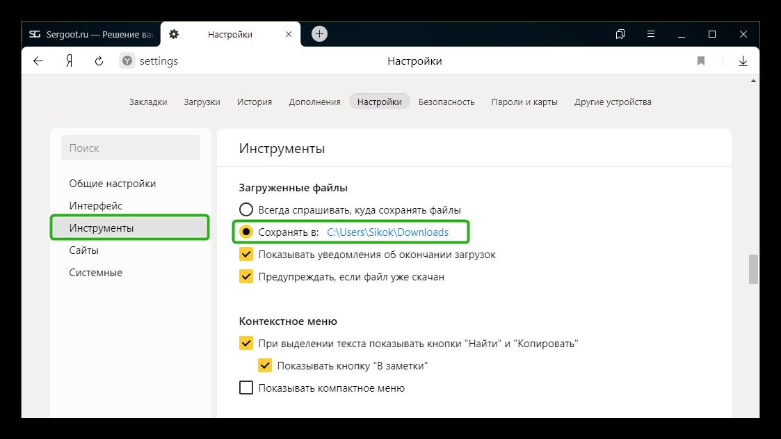 Изменить папку Загрузки в Браузере Яндекс