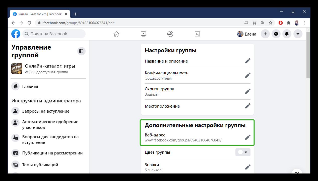 Изменить веб-адрес в группе в Фейсбуке