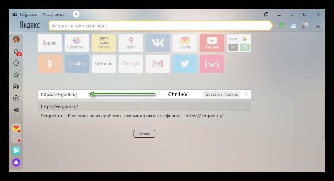 Как добавить новый сайт на табло в Яндекс Браузере