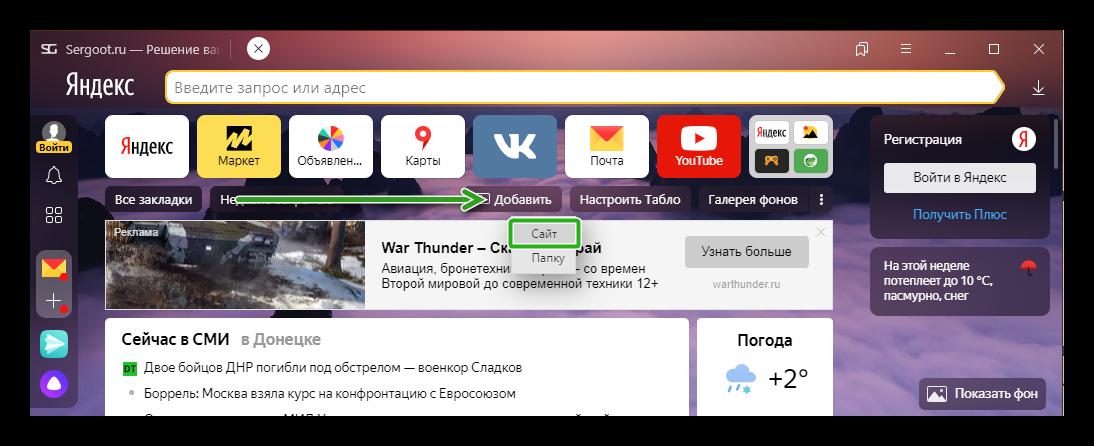 Как добавить сайт на Табло в Яндекс Браузере