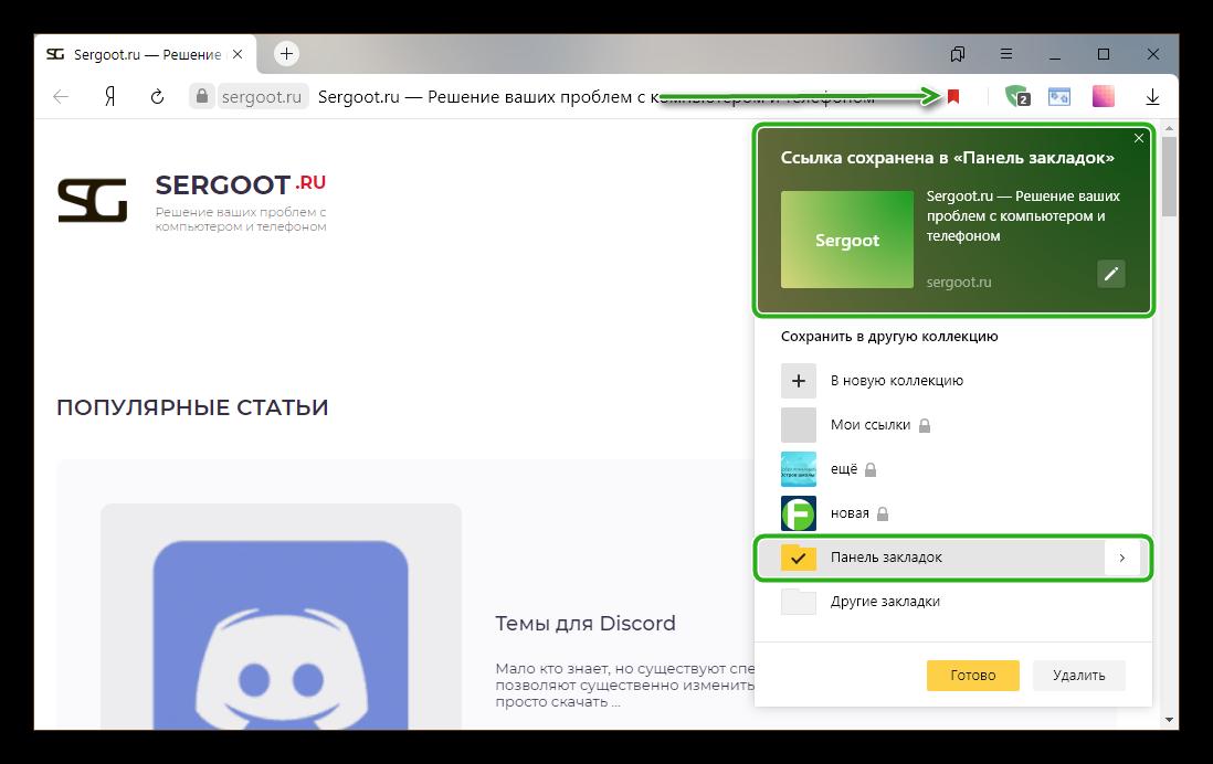 Как добавить закладку на Панель закладок в Яндекс Браузере