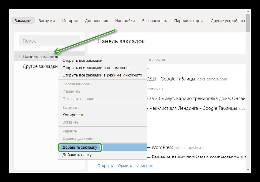 Как добавить закладку в Диспетчере закладок в Яндекс Браузере