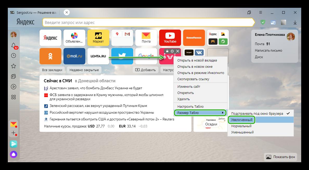 Как настроить размер Табло в Яндекс Браузере