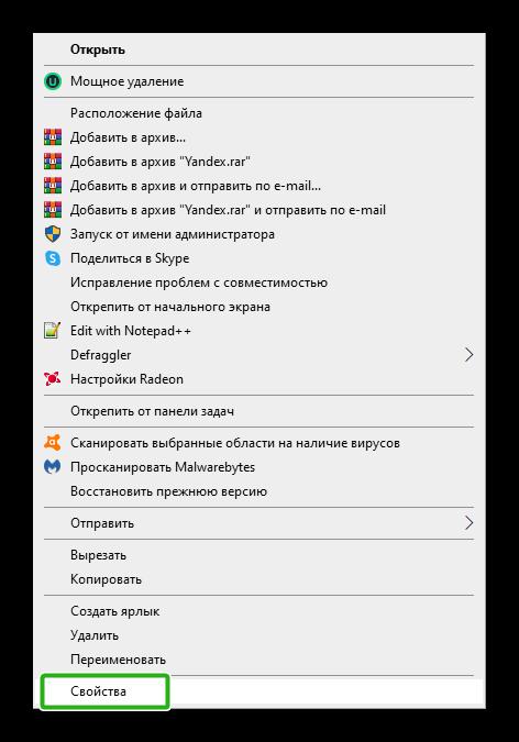 Как открыть свойства ярлыка Яндекс Браузера