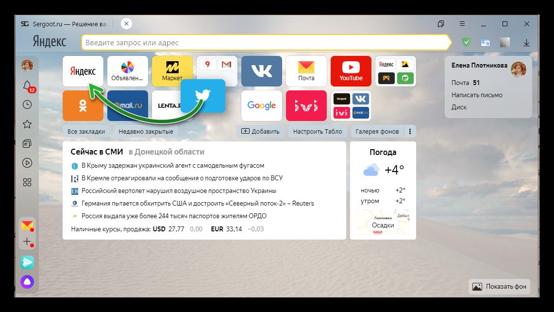 Как перестаскивать плитки на Табло в Яндекс Браузере