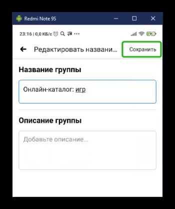 Как поменять название группы в Фейсбуке на телефоне