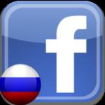 Как поменять язык в Facebook
