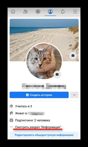 Как посмотреть подписки в разеделе Информации на Фейсбуке