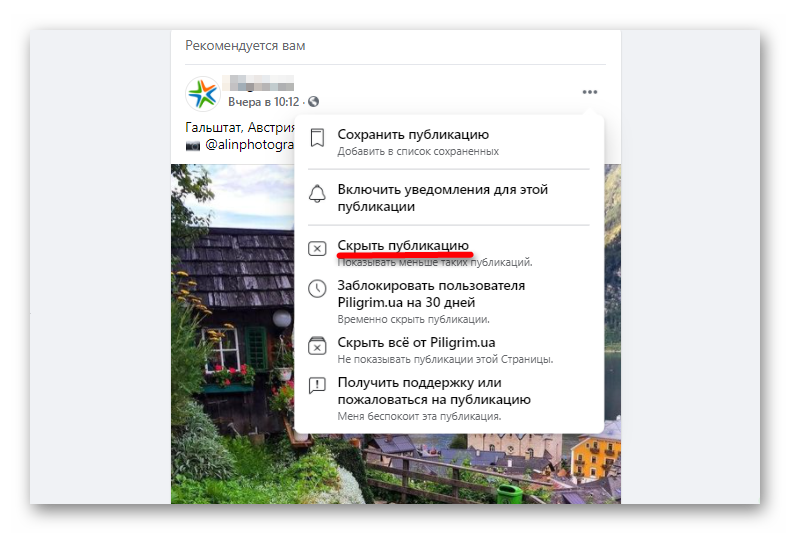 Как скрыть публикацию из ленты Фэйсбук