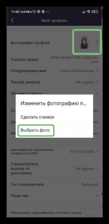 Как сменить фото профиля в Zoom на телефоне