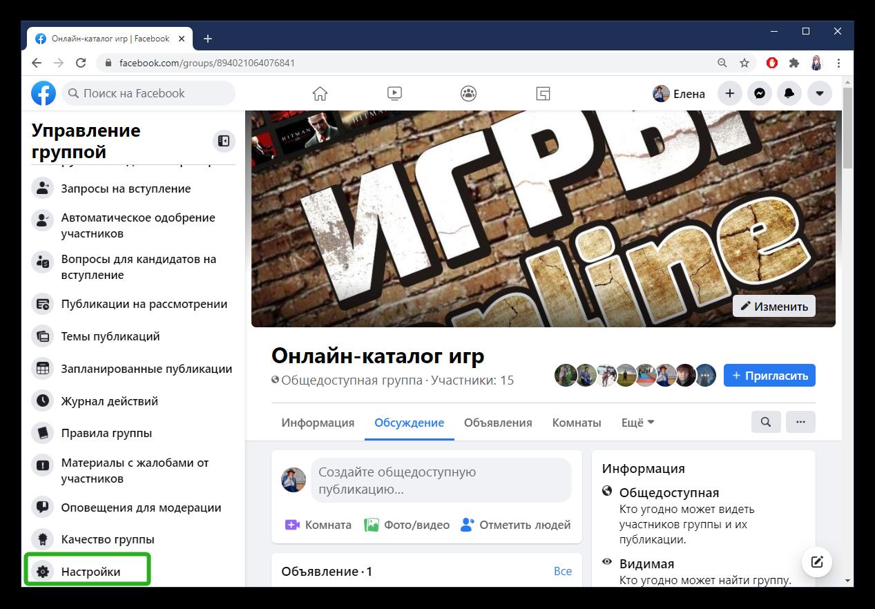 Как сменить название группы в Facebook
