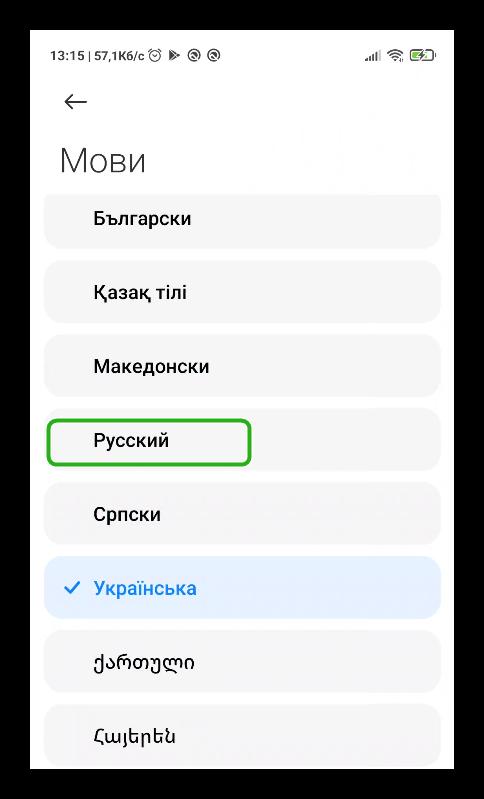Как сменить язык интерфейса в телефоне