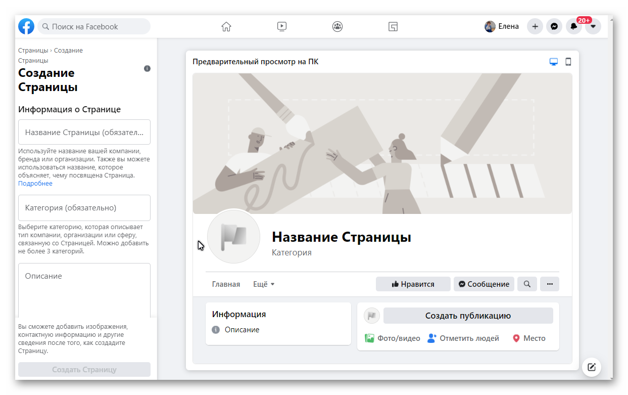 Как создать публичную страницу в Фейсбуке
