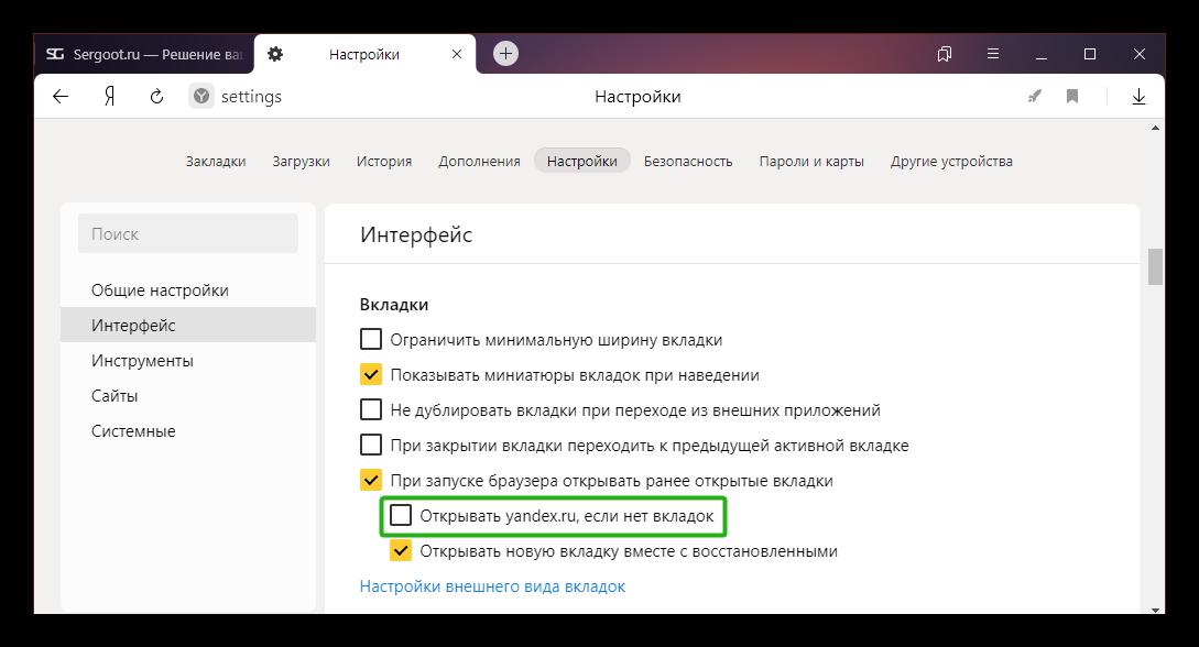 Как убрать стартовую Яндекс