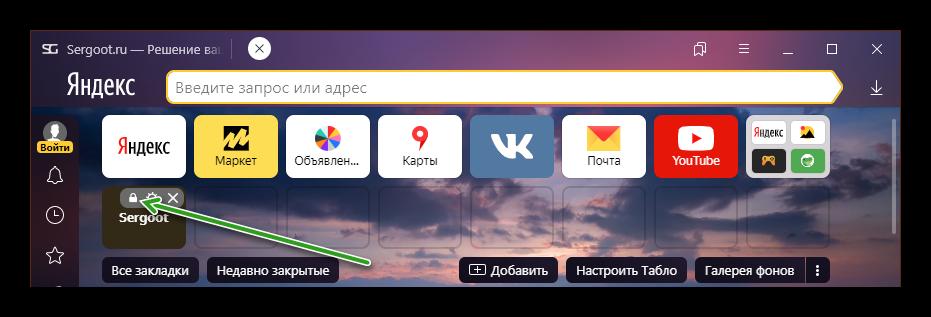 Как закрепить визуальную закладку на Табло в Яндекс Браузере