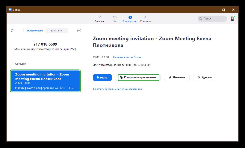 Как запланировать конференцию Zoom и обойти ораничение 40 минут