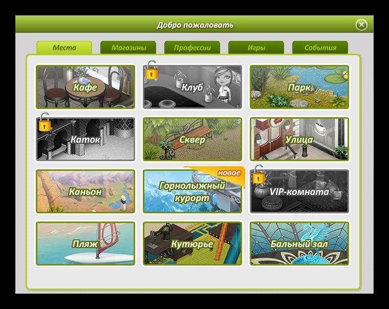 Локации в игре Аватария на Фейсбук