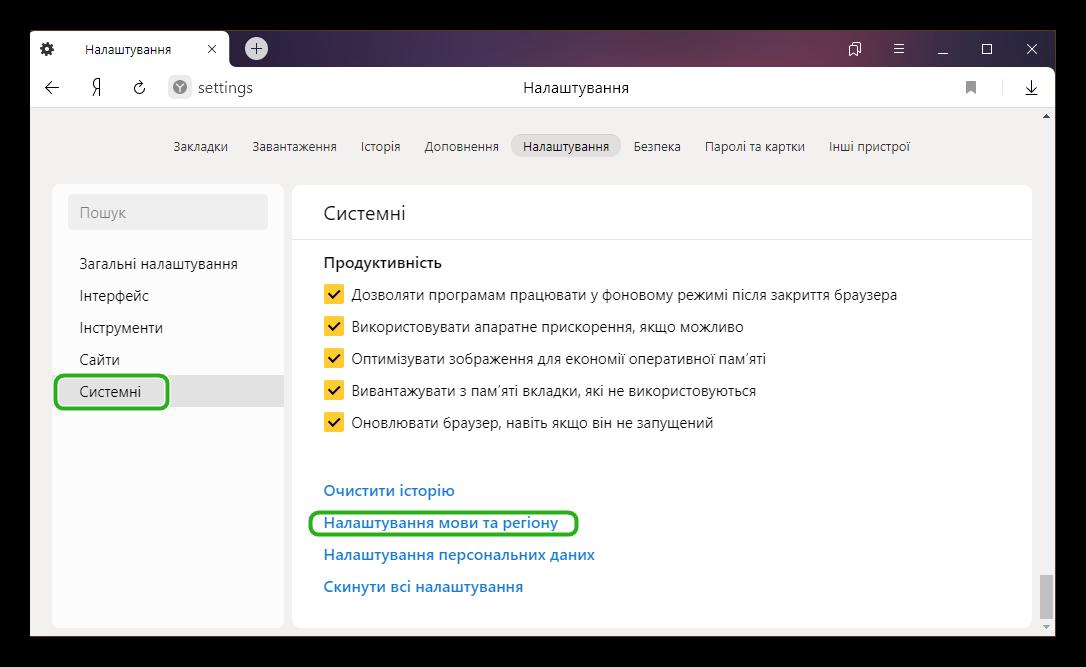 Настраиваем язык в браузере Яндекс с украинского на русский