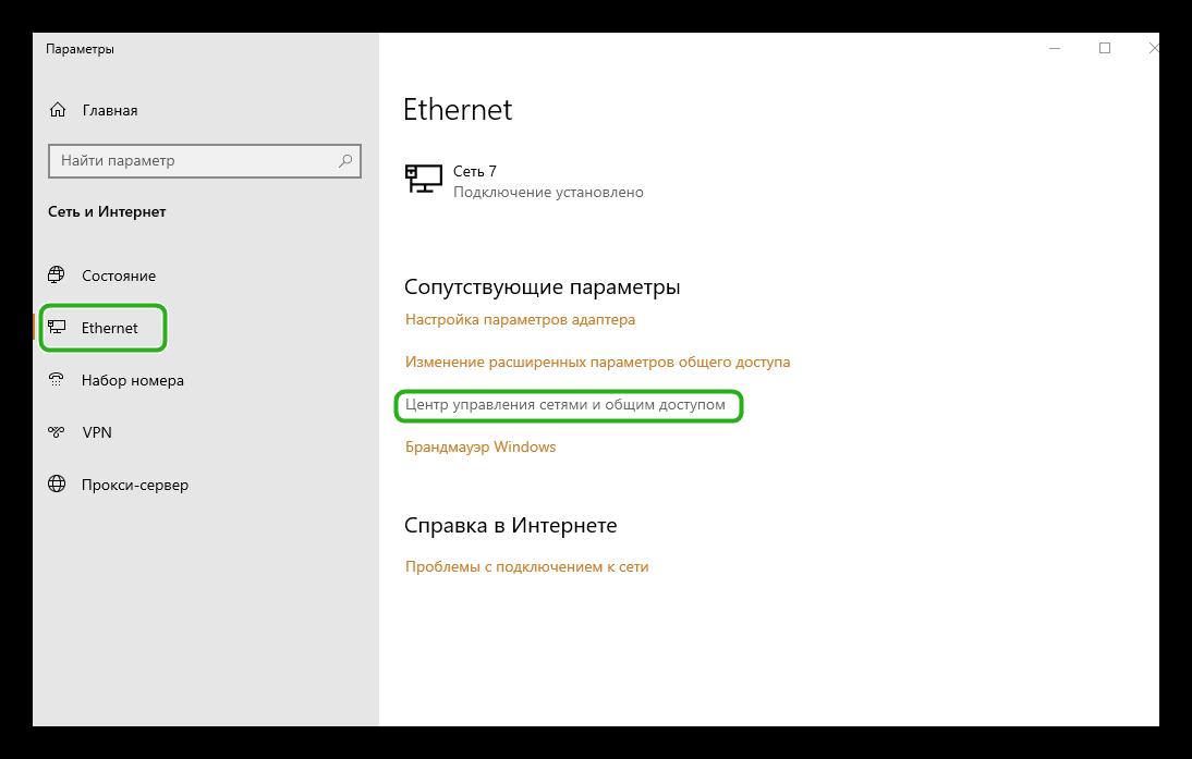 Настрйока DNS если не работает Скайп