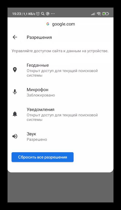 Настрйоки контента в мобильном браузере Гугл Хром