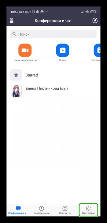 Настройка фото профиля в Zoom на смартфоне