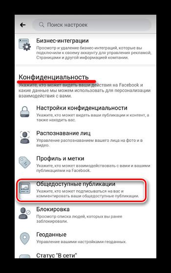 Настройка комментариев на Фейсбук через телефон
