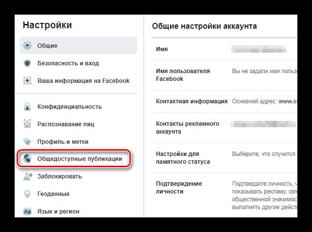 Настройка общедоступных публикаций в Фейсбук