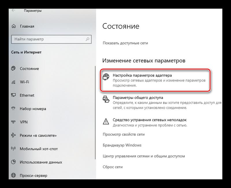 Настройка параметров адаптера для Скайпа