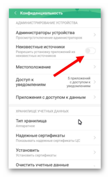 Настройка разрешения на установку Телеграм