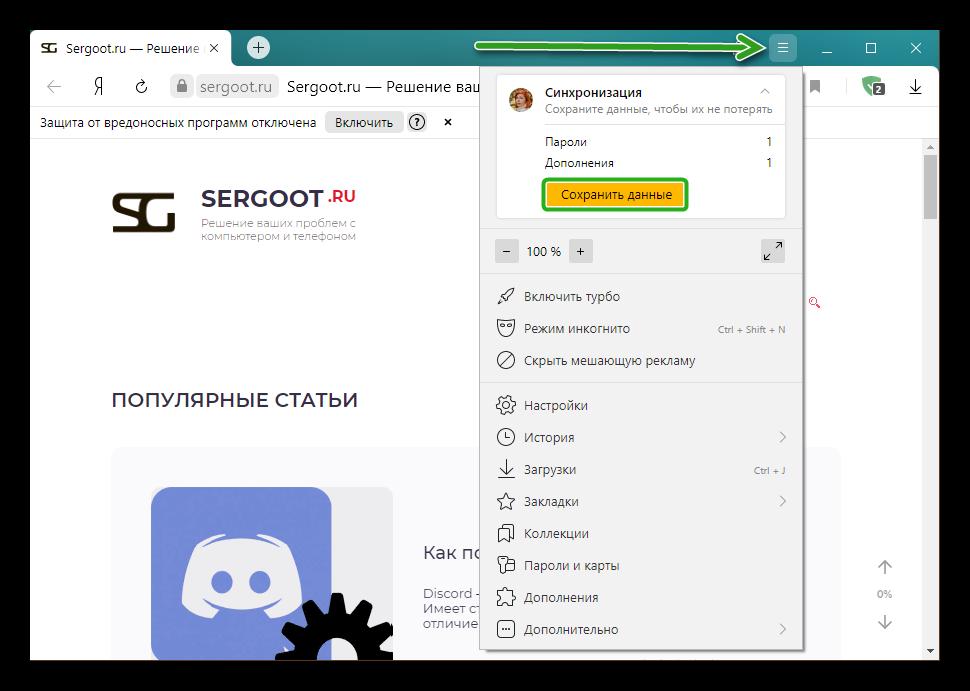 Настройка синхронизации в браузере Яндекс