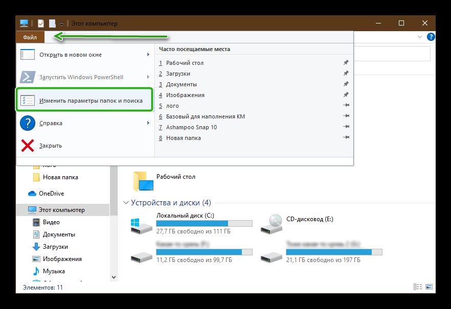 Настройка видимости скрытых папок в Windows