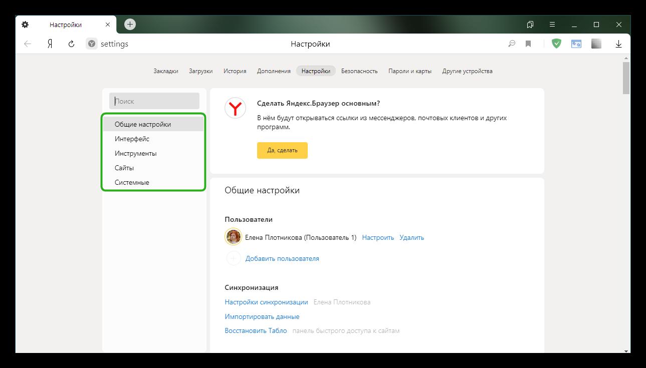 Настройки Яндекс-Браузер