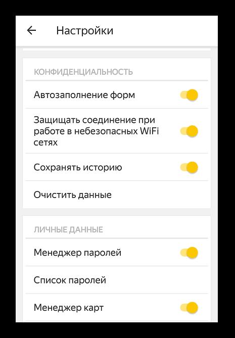Настройки Яндекс браузера в телефоне