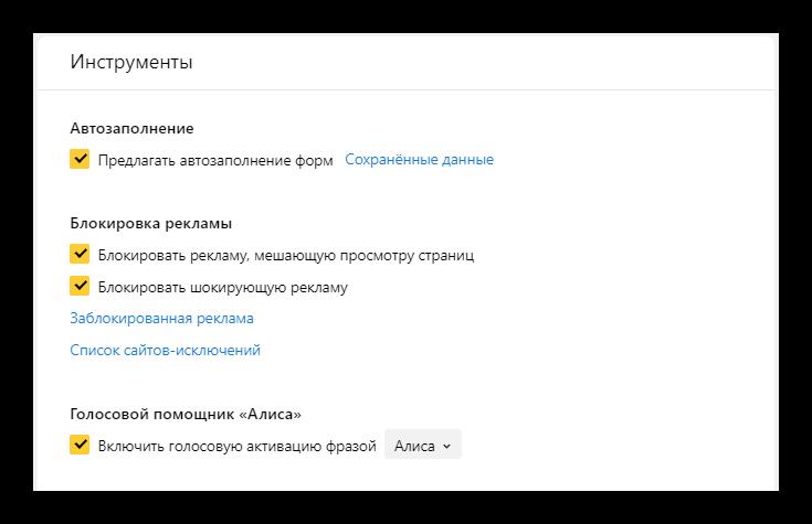 Настройки инструментов в Яндекс Браузере