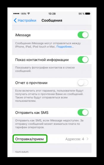 Настройки контактныхданных в Айфоне