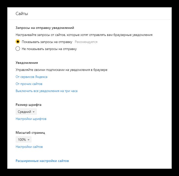 Настройки сайтов в Яндекс Браузере
