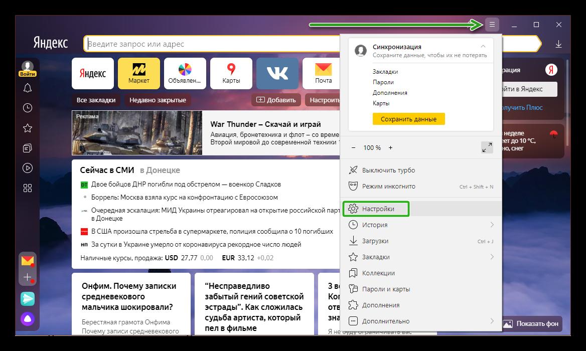 Настройки стартовой Яндекс Браузера
