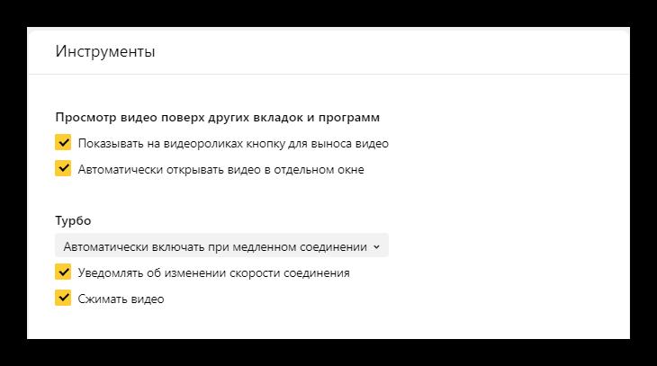 Настройки в Браузере Яндекс
