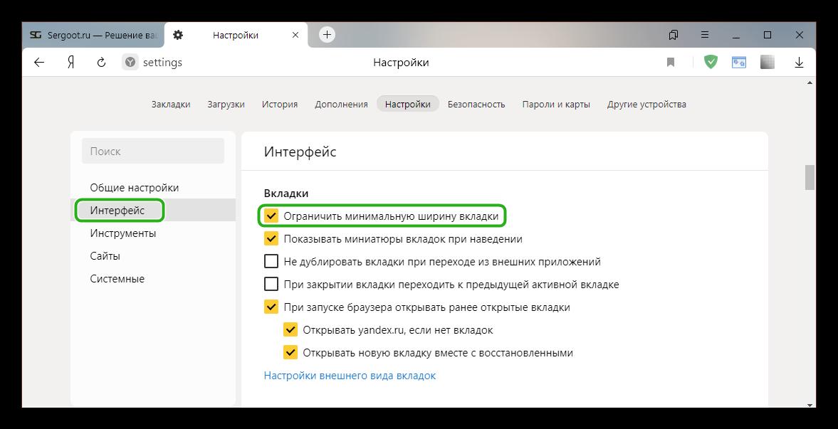Настройки вкладок в Яндекс Браузере