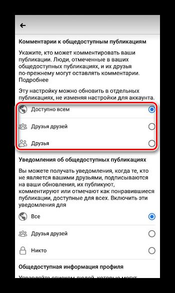 Настрока категорий для оставления комментериев на Фейсбук с телефона