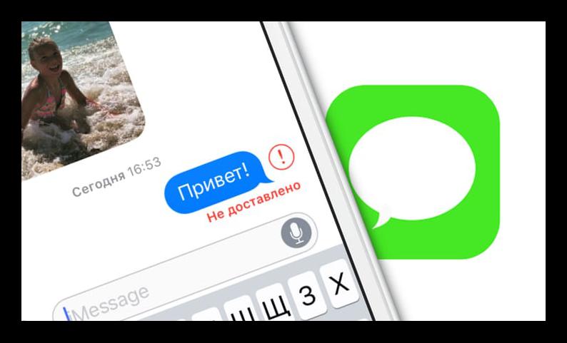 Не отправляются iMessage на iPhone
