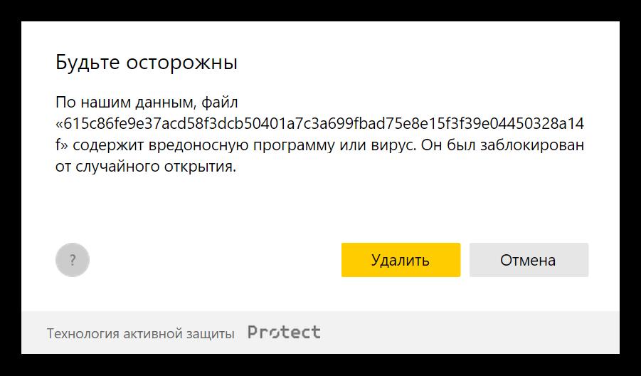 Не скачивается файл в браузере Яндекс