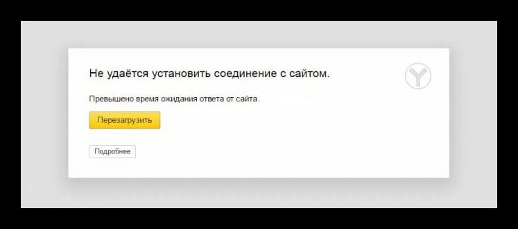 Не удалось установить соединение с сайтом в Яндекс Браузере
