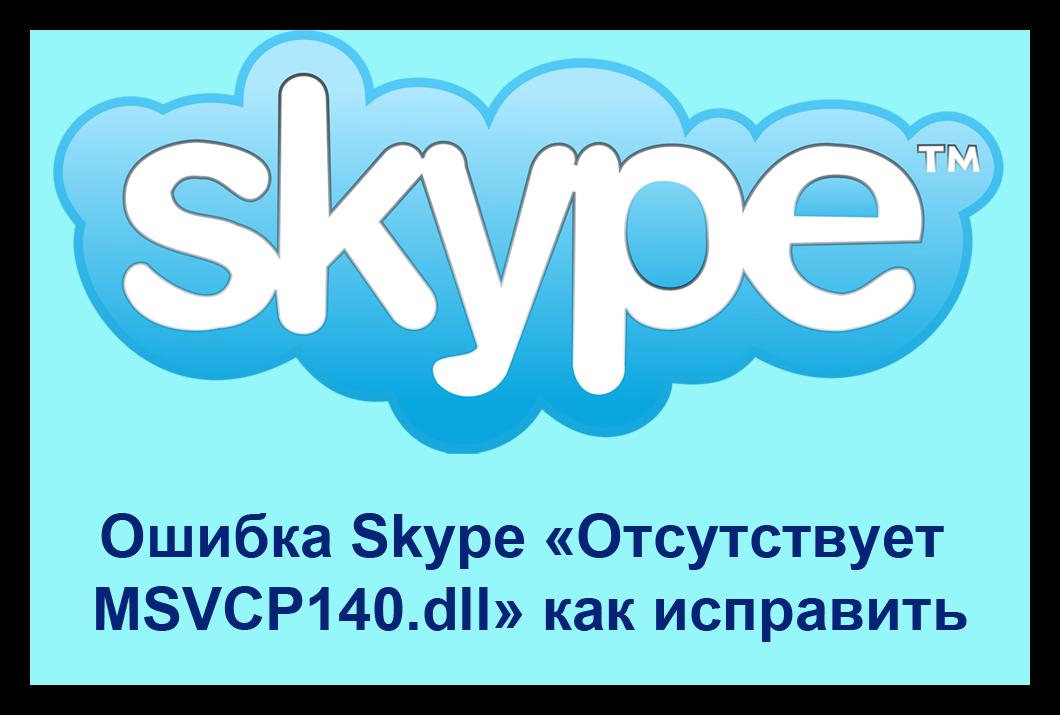 Не запускается Skype, отсутствует msvcp140 dll