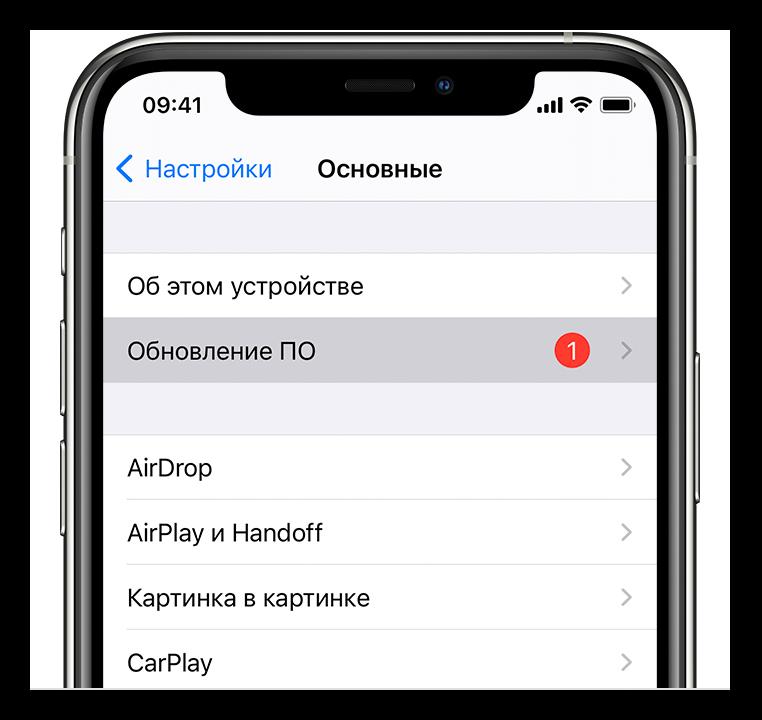 Обновление iPhone