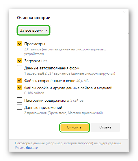 Очистка истории в браузере Яндекс